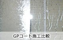 GPコート2